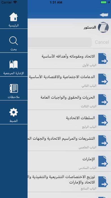UAE-Laws screenshot two