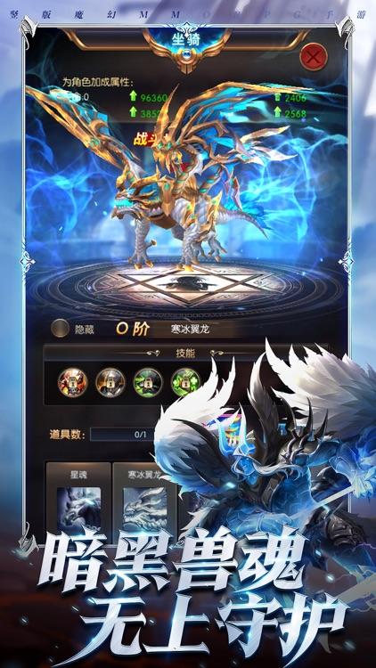 永恒天使-西方魔幻风挂机手游 screenshot-4