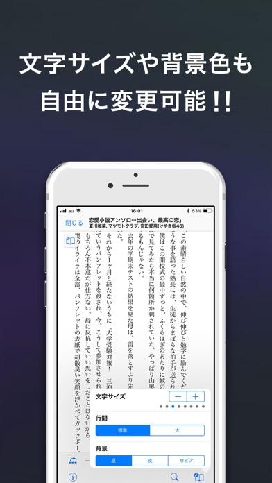 ソニーの電子書籍 Reader™ ScreenShot4