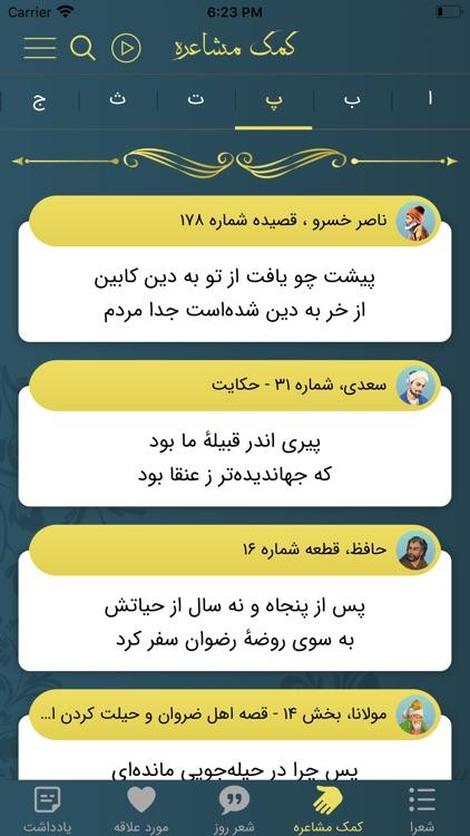 دیوان اشعار پارسی screenshot-3
