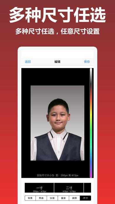 My ID photo & passport photo screenshot 4