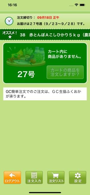 グリーンコープアプリダウンロード
