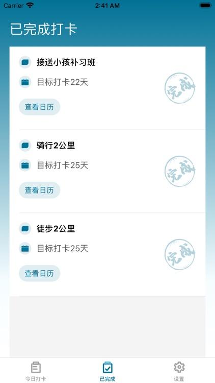 打卡小达人 screenshot-3