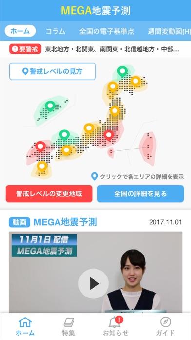 MEGA地震予測 ScreenShot0