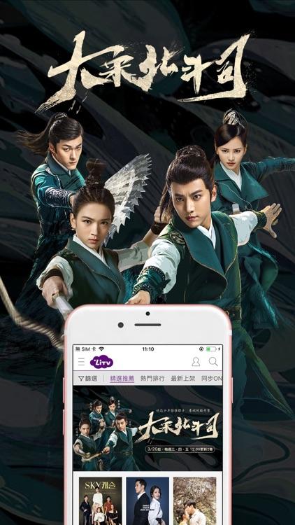 LiTV 線上影視 - 戲劇電影新聞直播線上看 screenshot-6