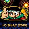 ドンちゃん2(2019) iPhone / iPad
