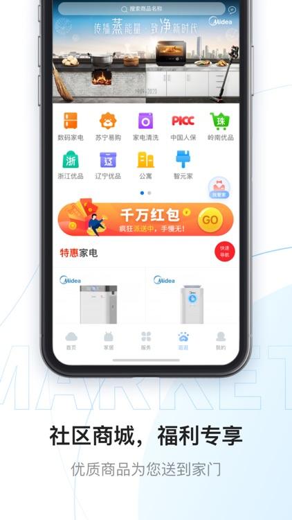 云邻社区 screenshot-4