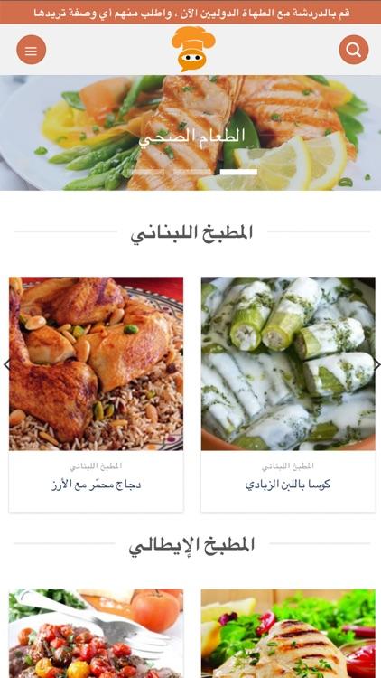 طبختي - My Cookings