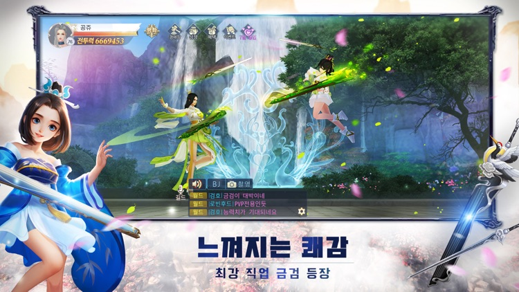 검은강호: 환생 screenshot-3
