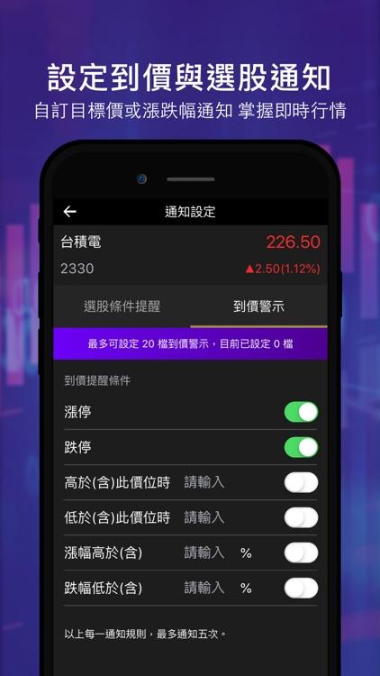 Yahoo奇摩股市 screenshot-5
