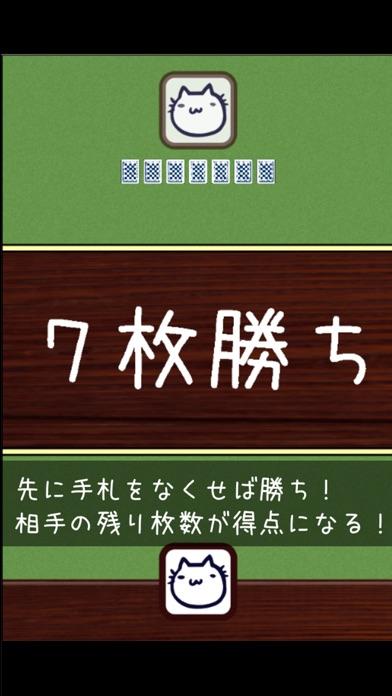 ミリオンダウト◆嘘つき大富豪 screenshot1