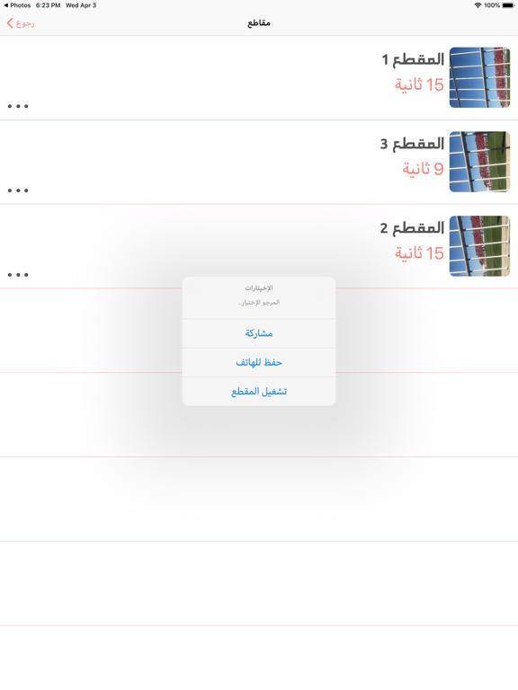 Story Cutter تقطيع سطوري screenshot 13
