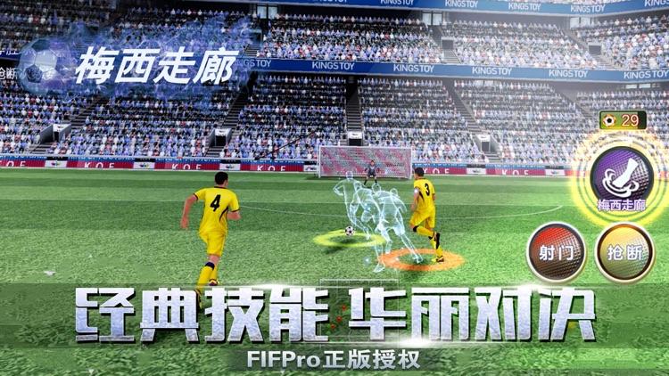 足球梦之队2021 screenshot-3