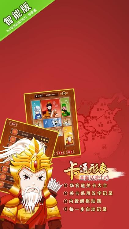 华容道-经典益智过关解谜小游戏 screenshot-4
