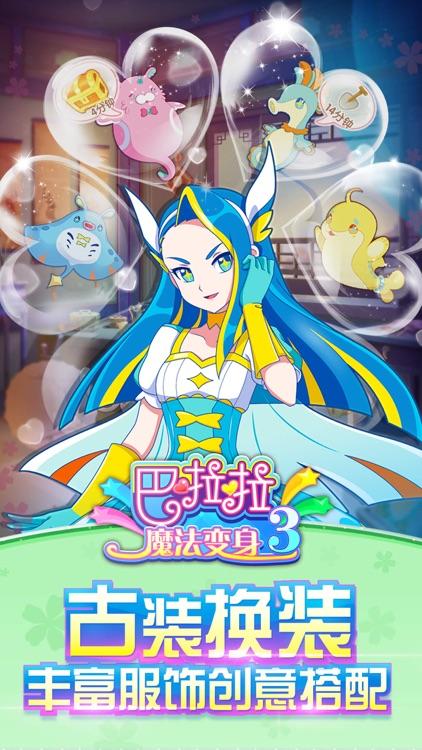 巴啦啦魔法变身3——魔法公主古装换装 screenshot-3