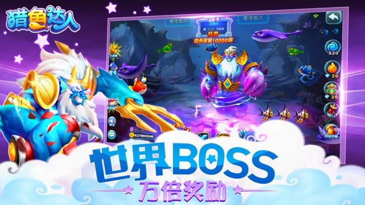 猎鱼达人-腾讯正版捕鱼手游 screenshot-5