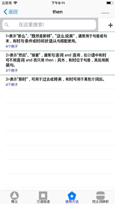 英语副词 app image