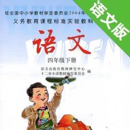 小学语文课本四年级下册