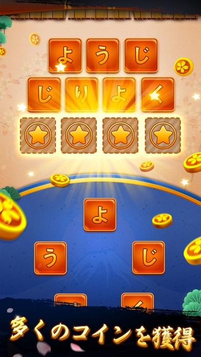 単語パズル-文字つなぎゲーム screenshot1