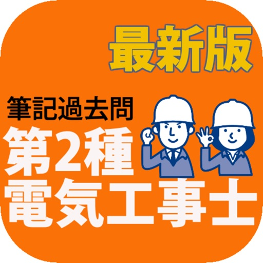 電気工事士2種 試験対策