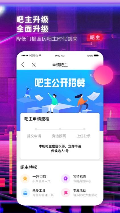 百度贴吧-全球最大中文兴趣社区 screenshot-4