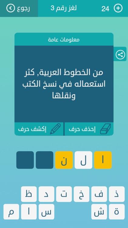 كلمات متقاطعة: أفضل لعبة عربية screenshot-4