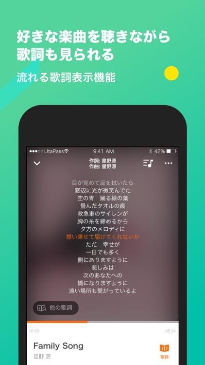 うたパス-音楽再生と聴き放題 screenshot-4