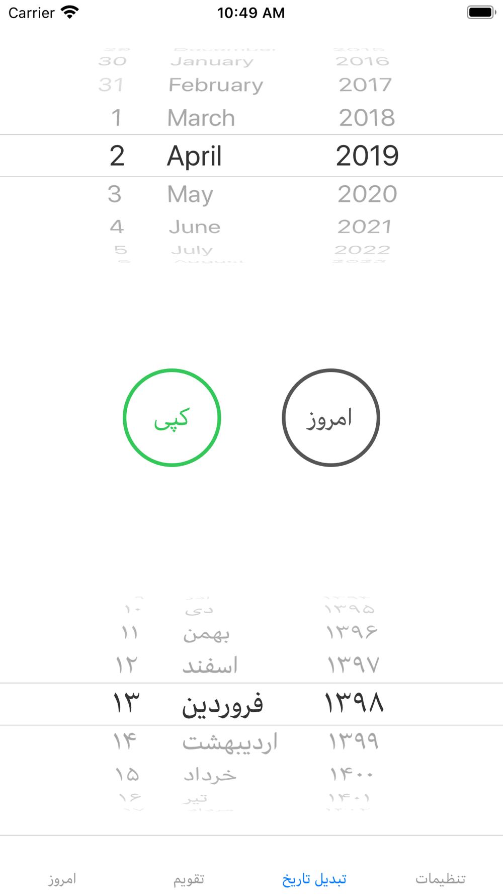Persian Calendar 2022.Persian Calendar Pro Download App For Iphone Steprimo Com