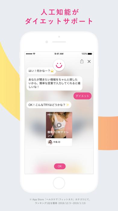 FiNC AIとダイエット - あなた専属トレーナー ScreenShot1