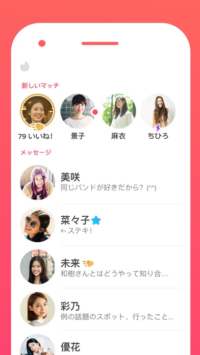 Tinder(ティンダー) ScreenShot2