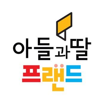 아들과딸프랜드 Logo