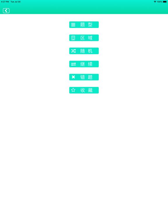 高中了 - 公务员事业单位考试必备 screenshot 10