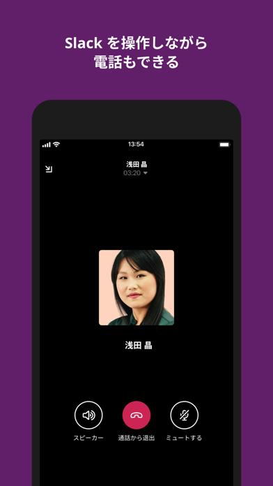 Slack ScreenShot4