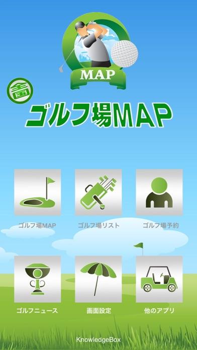 全国ゴルフ場MAPのおすすめ画像1
