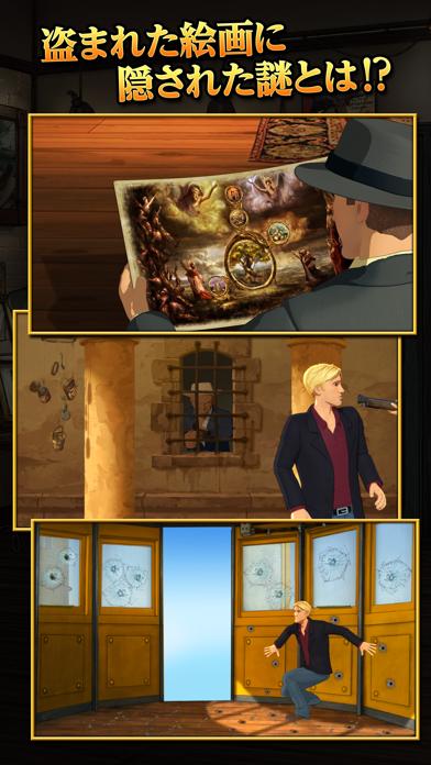 """推理アドベンチャー """"ウロボロスの呪い"""" 後編 screenshot1"""