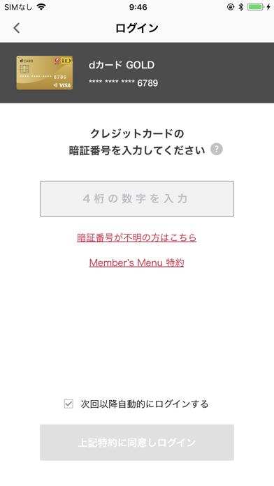 dカードアプリ ScreenShot3