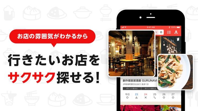 ぐるなび screenshot-3