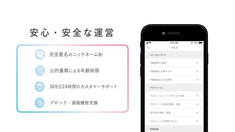 出会い - Jメールの恋活 ・マッチングアプリ screenshot-3