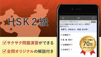 HSK2級 試験対策 アプリのスクリーンショット1