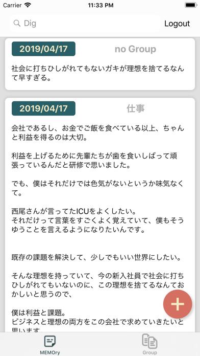タイメモ screenshot 1