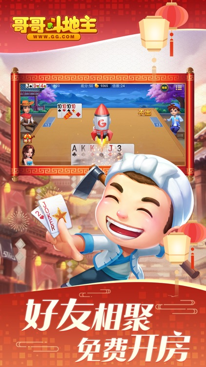 哥哥斗地主 - 官方正版 screenshot-3