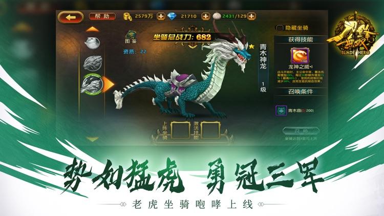 刀锋无双 screenshot-4