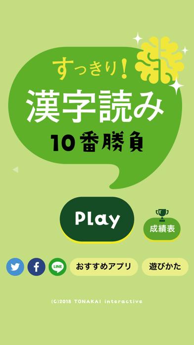 すっきり!漢字読み~10番勝負のおすすめ画像1