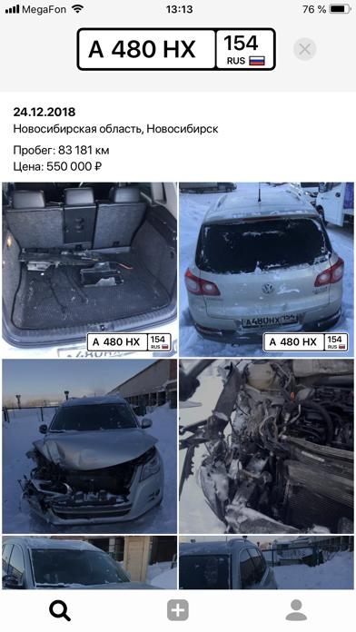 Номерограм – проверка авто для ПК 1