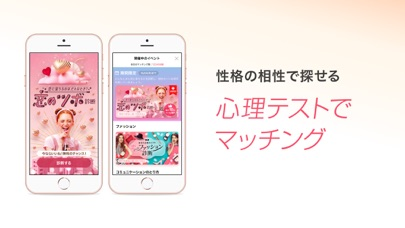 出会いはwith(ウィズ) 婚活・マッチングアプリ ScreenShot1