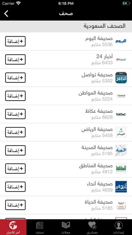 عاجل | اخبار محلية وعالمية screenshot-4