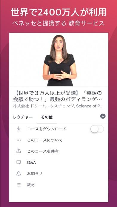 Udemy:ビデオで授業が受けられる学習アプリスクリーンショット