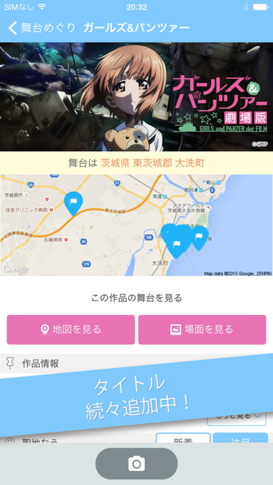 舞台めぐり - アニメ聖地巡礼・コンテンツツーリズムアプリ - 窓用