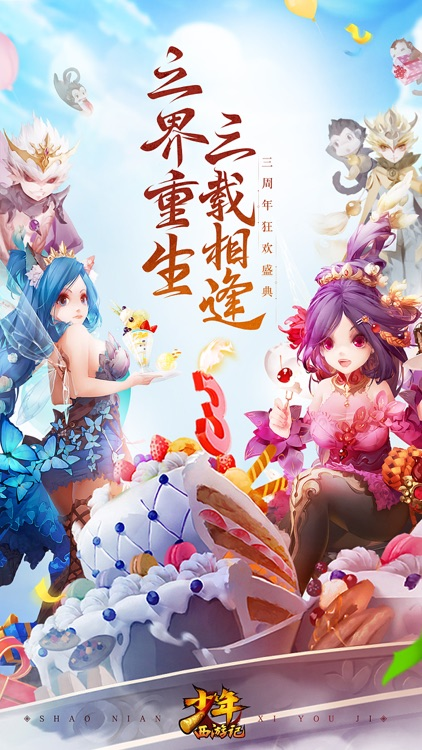 少年西游记-西游卡牌王者之作 screenshot-0
