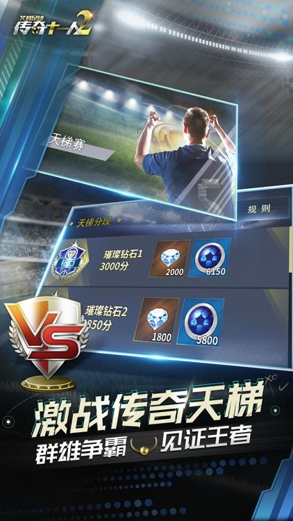 传奇十一人2:竖屏传奇足球经理手游 screenshot-6